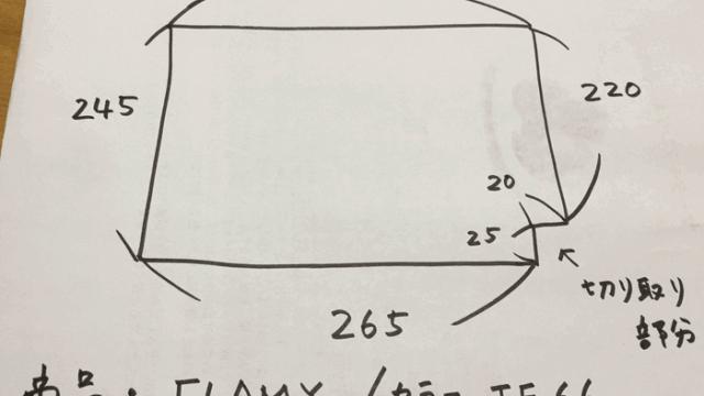 H様からの手書き図面