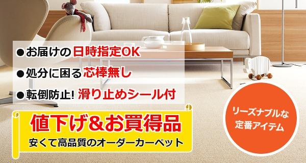 【低価格】激安カーペット