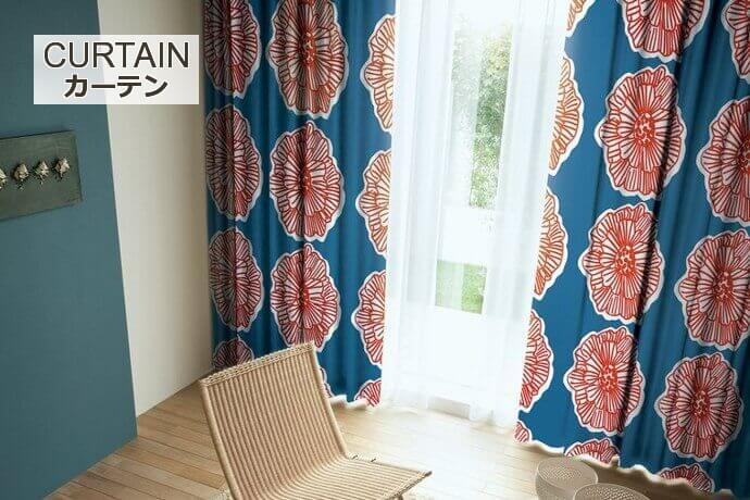 花柄カーテン「ALLISON/アリソン」は大輪の花を咲かせたダイナミックなデザイン