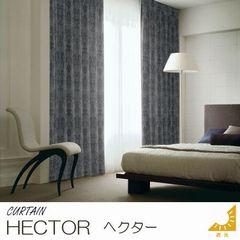 【2カラー】日本製 形状記憶カーテン『HECTOR/へクター』の商品画像