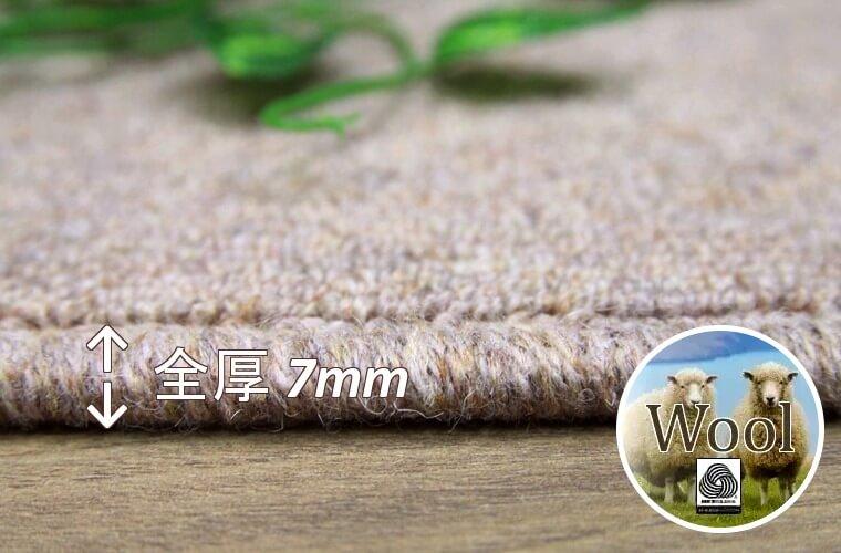ウール(新毛):100% ループパイル:5mm/全厚7mm