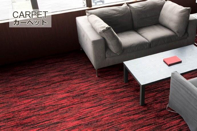 汚れに強いカーペット・絨毯 オーダー対応「FASTA/フェスタ」はシックなグラフィック調のランダムなストライプ柄