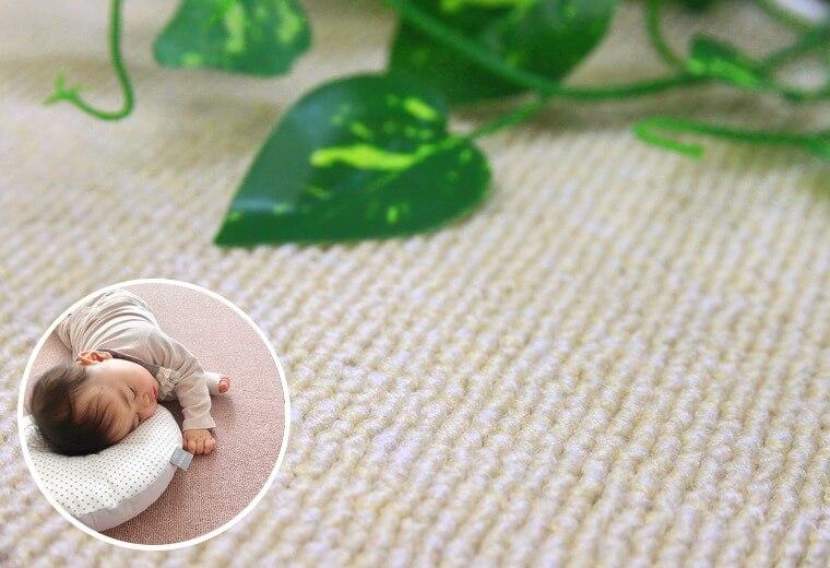 チクチクしない手触りの絨毯