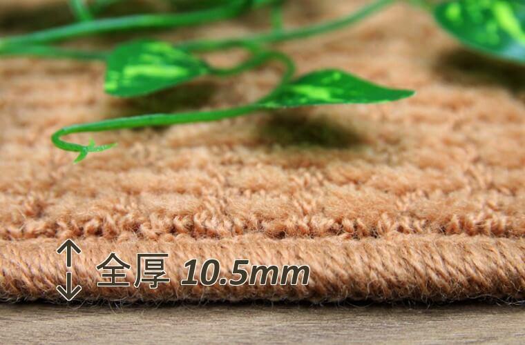 毛 100% ループパイル:3~8mm/全厚10.5mm