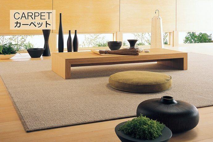 高級ウールカーペット・絨毯 オーダー対応「GRAN/グラン」は和室に最適!オールシーズン使える高品質ウール