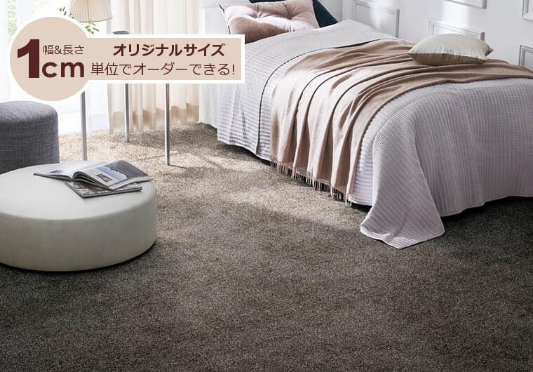 防汚カーペット・絨毯 オーダー対応「HELICAL/ヘリカル」はシックな色調と遊び毛防止のポリエステル糸