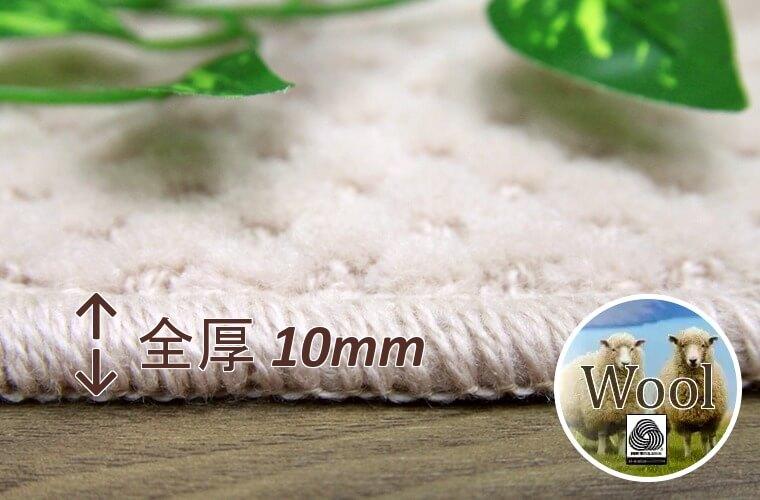 ウール 100% カット&ループパイル:5~7mm 全厚:10mm