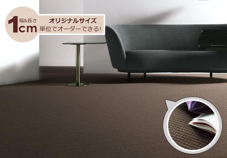 防汚カーペット・絨毯 オーダー対応「MELLOW/メロウ」は重厚感を感じるカジュアルなデザイン