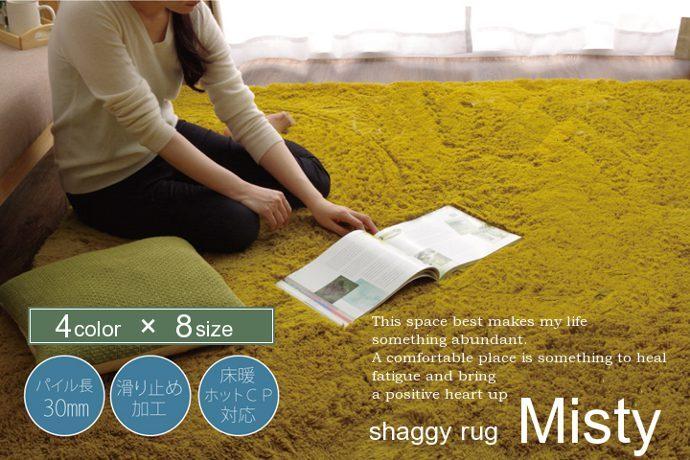 シャギー床暖OKラグ「MISTY/ミスティー」