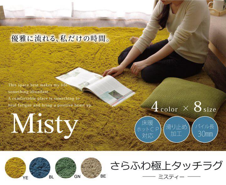 シャギーラグ・カーペット「MISTY/ミスティー」は円形や長方形など様々な使い方に対応する多彩なサイズバリエーション
