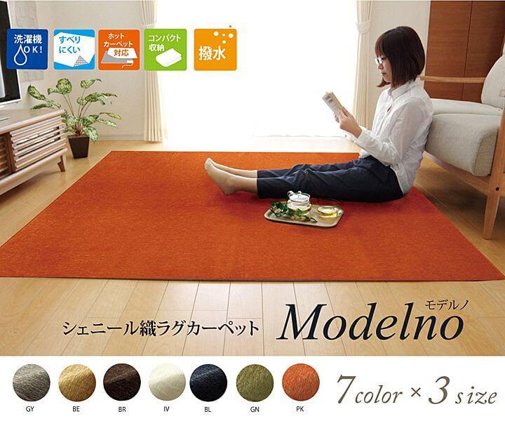 薄型ラグ・カーペット「MODELNO/モデルノ」は撥水機能をプラスした洗える軽量タイプ