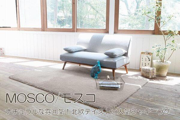 200cm×200cmグレーが人気!ラグ「MOSCO/モスコ」