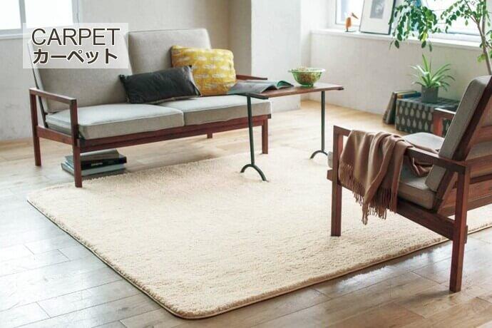 シャギーカーペット・絨毯 オーダー対応「MOUSSE/ムース」は遊び毛が出にくいボリューム感たっぷりのツイスト糸
