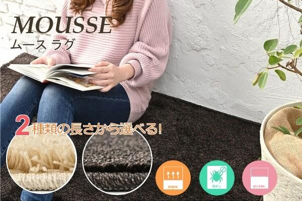 日本製シャギーラグ「MOUSSE/ムース」