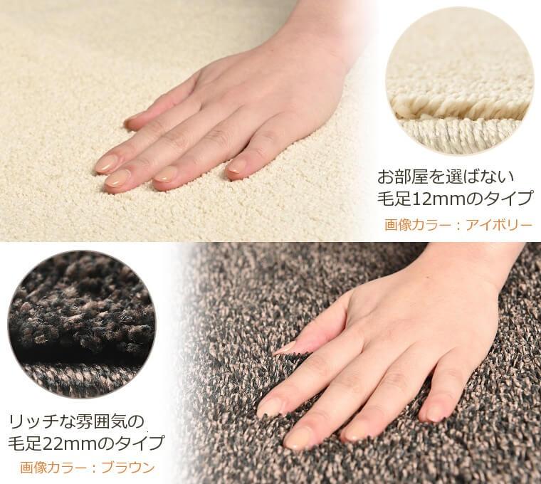 2種類の毛足の長さを選べる