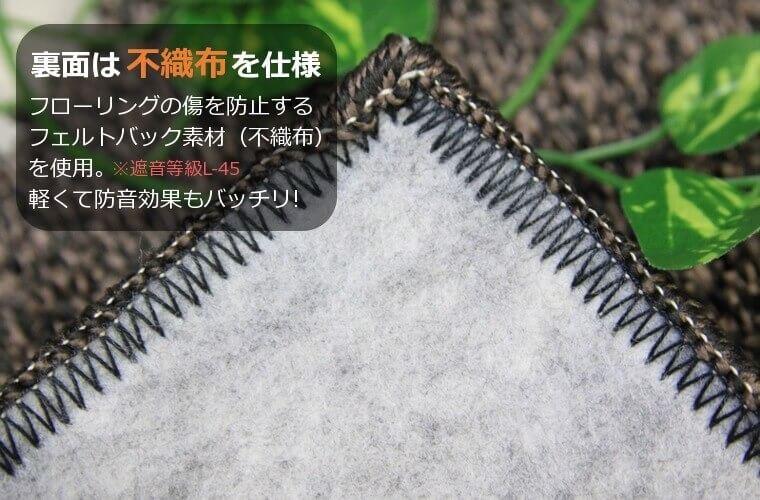 不織布を使用した裏面の素材