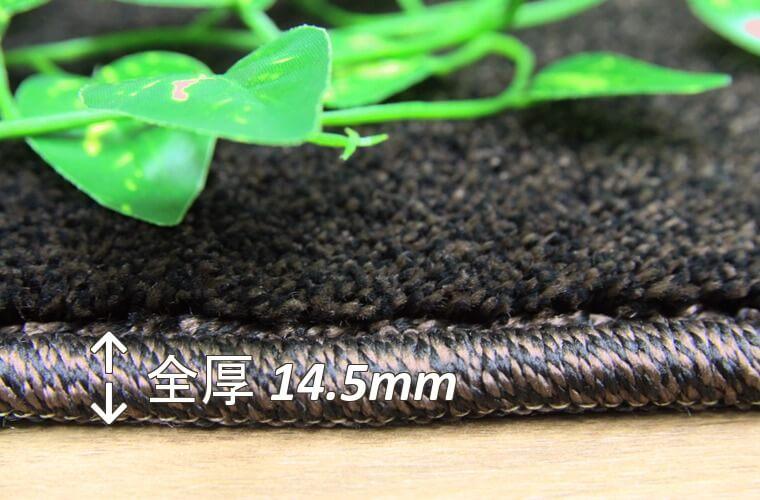 14mmの毛足が短いシャギーカーペット