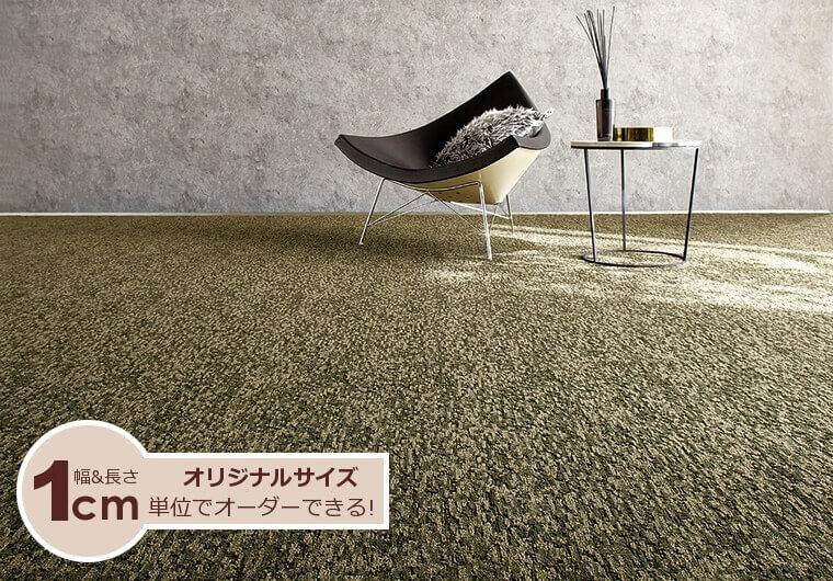 防汚撥水カーペット・絨毯 オーダー対応「NEGALINE/ネガライン」はムードのある空間を演出