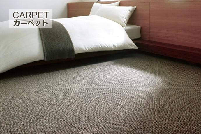 撥水付カーペット・絨毯 オーダー対応「NEWTIM/ニューティム」は和室に調和する3種類のループパイル糸!消臭機能