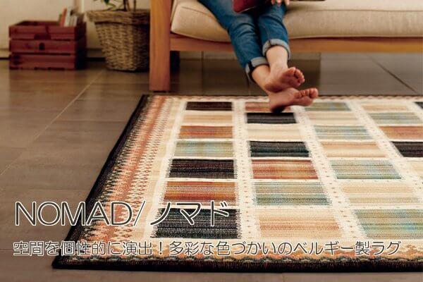 ベルギー産ラグ・絨毯「NOMAD/ノマド」