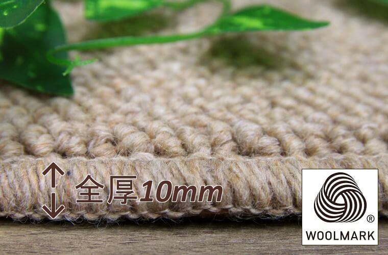 毛 100% ループパイル:8mm/全厚10mm