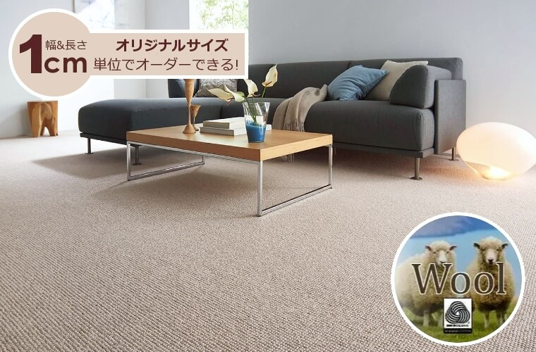 天然ウール抗菌付カーペット・絨毯 オーダー対応「PARK/パーク」は自然素材だから保温性や通気性も抜群