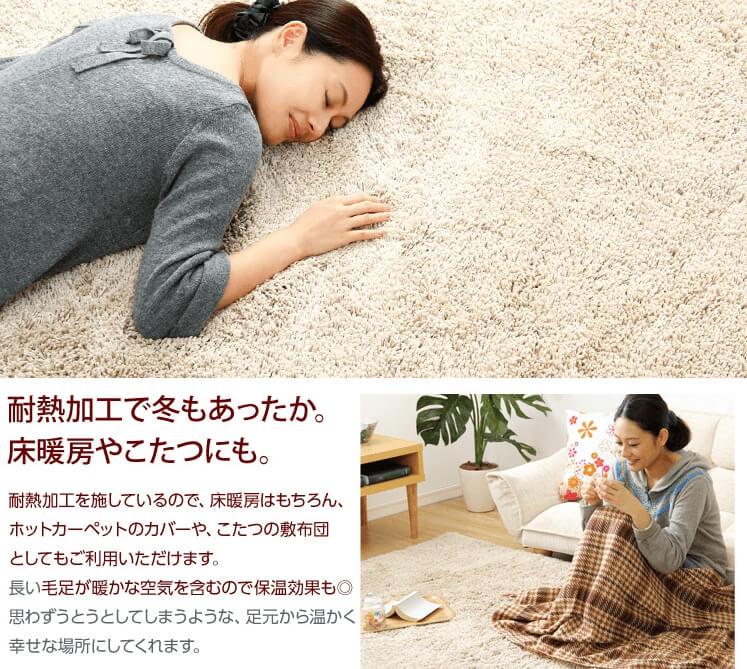 柔らかくて暖かく、ホットカーペット・床暖房対応♪