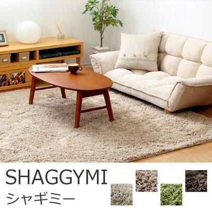 商品名:SHAGGYMI/シャギミー