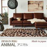 モダンインテリアに!【4サイズ×4カラー】 ラグ『ANIMAL/アニマル』の商品画像