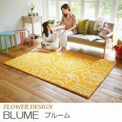 ラグマット『BLUME/ブルーム』の商品画像