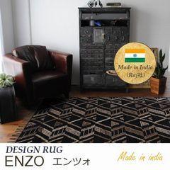 ラグ・マット『ENZO/エンツォ』の商品画像