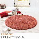 【円形】明るい色をミックスしたマルチカラー ラグ『KENORE/ケノーレ』の商品画像