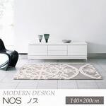 140cm×200cm ラグ『NOS/ノス』の商品画像
