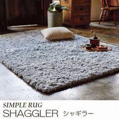 ラグ『SHAGGLER/シャギラー』の商品画像