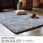 洗えるシンプルカラー シャギータイプ ラグ『SHAGGLER/シャギラー』の商品画像