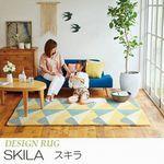 140cm×200cm ラグ『SKILA/スキラ』の商品画像