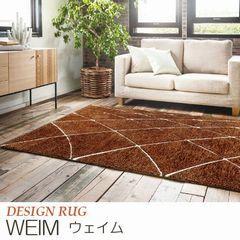 ラグ『WEIM/ウェイム』の商品画像
