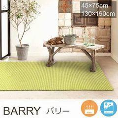 ラグ・マット『BARRY/バリー』の商品画像