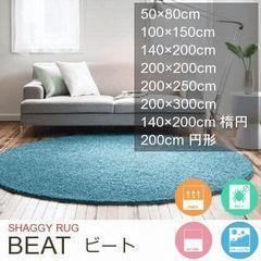 楕円 ラグ・マット『BEAT/ビート』の商品画像