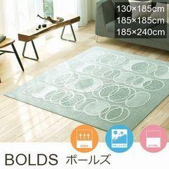 ラグ『BOLDS/ボールズ』の商品画像