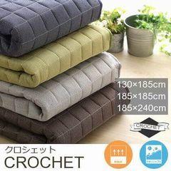 キルト ラグ『CROCHET/クロシェット』の商品画像