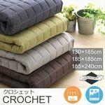 【3サイズ・4色】洗えるキルティングタイプ 防滑 ラグ『CROCHET/クロシェット』の商品画像