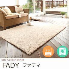 オーダー ラグ『FADY/ファディ』の商品画像