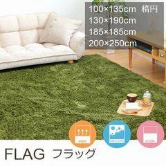 ラグ『FLAG/フラッグ』の商品画像
