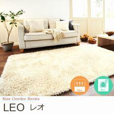 オーダー ラグ『LEO/レオ』の商品画像