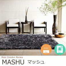 オーダー ラグ『MASHU/マッシュ』の商品画像
