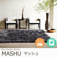 高級ロングシャギー サイズオーダー【2色】 ラグ『MASHU/マッシュ』の商品画像