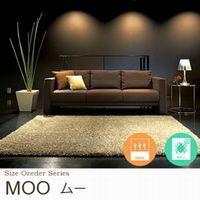 寝室向け ラグジュアリーなシャギー サイズオーダー【6色】 ラグ『MOO/ムー』の商品画像