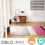 北欧モダン リビング対応【2色・3サイズ】 ラグ『OSLO/オスロ』の商品画像