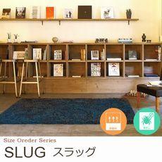 オーダー ラグ『SLUG/スラッグ』の商品画像
